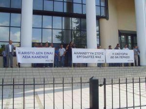 """Άμα τη συλλήψει του Θεόδωρου Αριστοδήμου και της συζήγου του οι υπάλληλοι της εταιρείας προσέτρεξαν να σταθούν """"αλληλέγγυοι"""" στους εργοδότες που τους """"κρέμασαν"""" 15 ημέρες πριν τις γιορτές http://www.sigmalive.com/uploads/images/news/DOC.20140919_.1195732_.%CE%94%CE%99%CE%9A%CE%91%CE%A3%CE%A4%CE%97%CE%A1%CE%99%CE%9F_%CE%A0%CE%91%CE%A6%CE%9F%CE%A5_.jpg"""